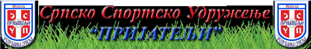 SSU Prijatelji Logo